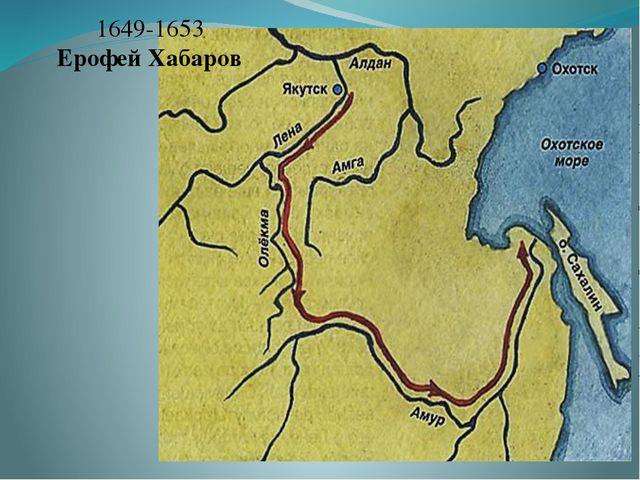 1649-1653 Ерофей Хабаров