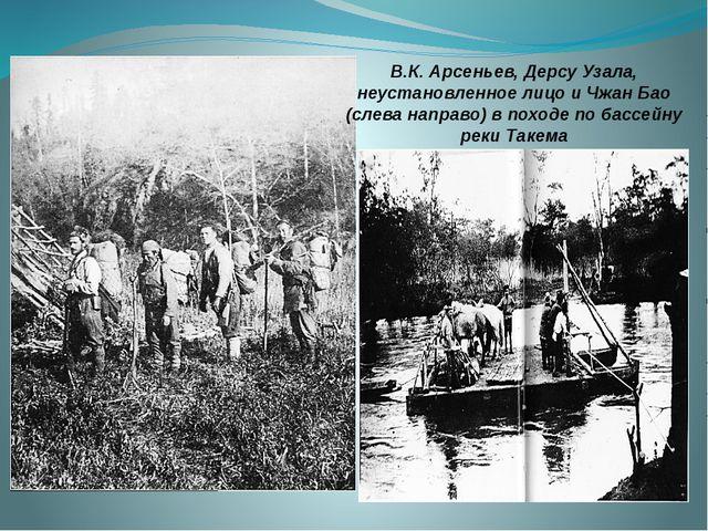 В.К. Арсеньев, Дерсу Узала, неустановленное лицо и Чжан Бао (слева направо)...