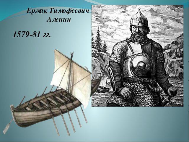 Ермак Тимофеевич Аленин 1579-81 гг.