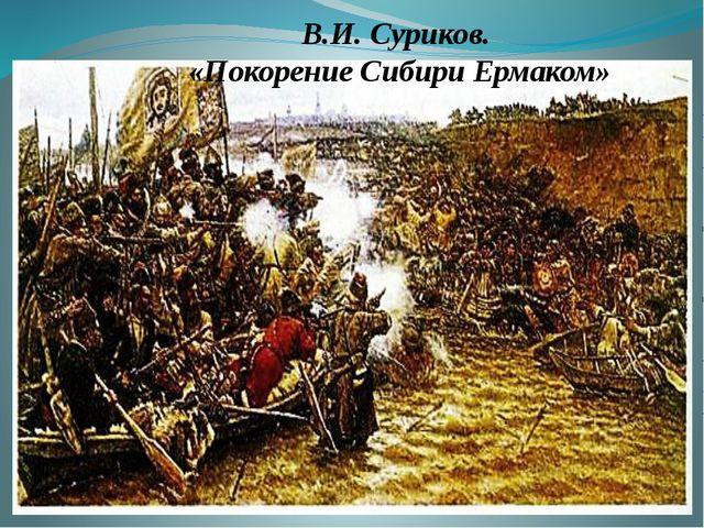 В.И. Суриков. «Покорение Сибири Ермаком»