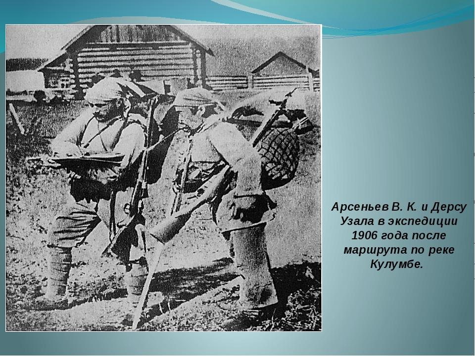 Арсеньев В. К. и Дерсу Узала в экспедиции 1906 года после маршрута по реке Ку...