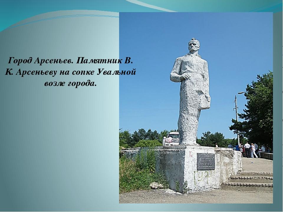 Город Арсеньев. Памятник В. К. Арсеньеву на сопке Увальной возле города.