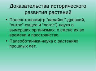"""Доказательства исторического развития растений Палеонтология(гр.""""палайос""""-дре"""