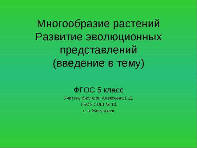Многообразие растений Развитие эволюционных представлений (введение в тему) Ф...