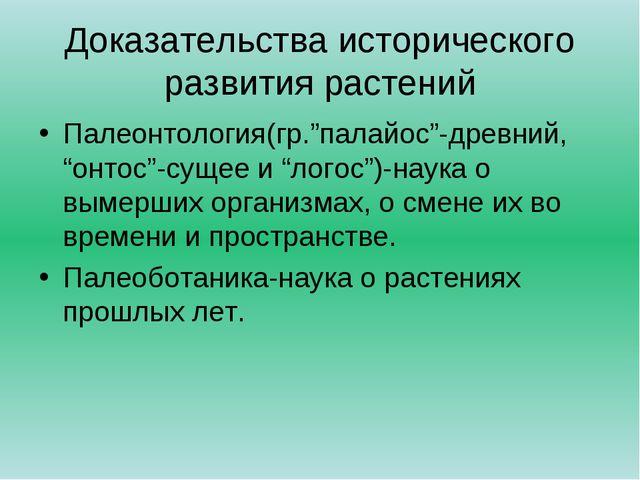"""Доказательства исторического развития растений Палеонтология(гр.""""палайос""""-дре..."""