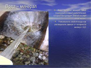 Вода – минерал Вода – минерал, минерал самый подлинный и самый удивительный,