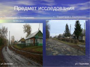 Предмет исследования Территория с. Екатеринино Зелёновка Территория с. Екатер