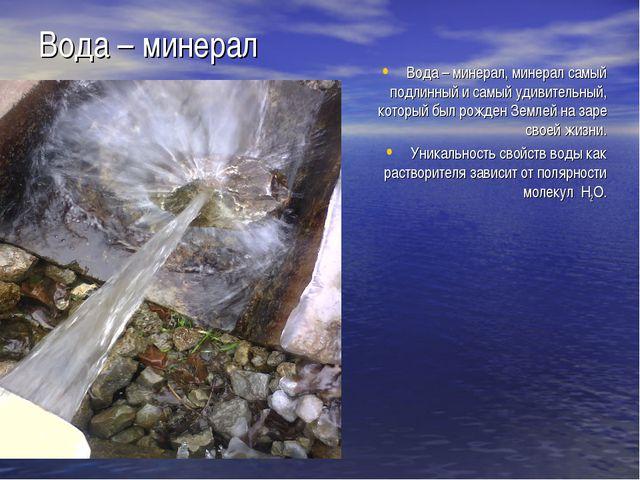 Вода – минерал Вода – минерал, минерал самый подлинный и самый удивительный,...