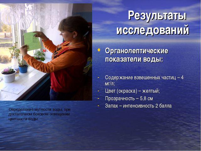 Результаты исследований Органолептические показатели воды: Содержание взвешен...