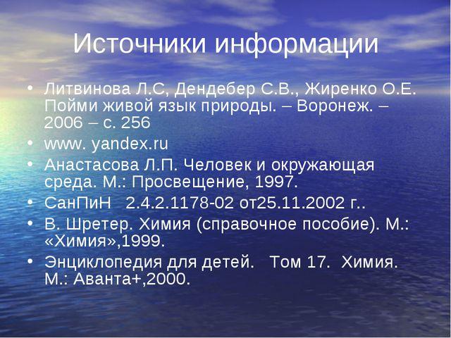 Источники информации Литвинова Л.С, Дендебер С.В., Жиренко О.Е. Пойми живой я...