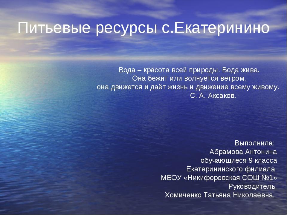 Питьевые ресурсы с.Екатеринино Выполнила: Абрамова Антонина обучающиеся 9 кла...