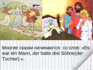 Многие сказки начинаются со слов: «Es war ein Mann, der hatte drei Söhne(der