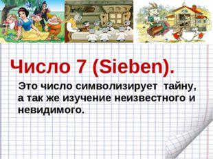 Число 7 (Sieben). Это число символизирует тайну, а так же изучение неизвестно