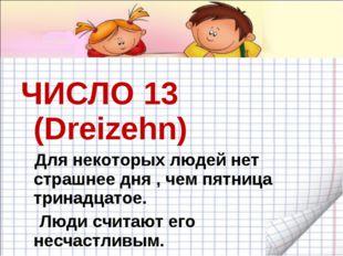 ЧИСЛО 13 (Dreizehn) Для некоторых людей нет страшнее дня , чем пятница тринад