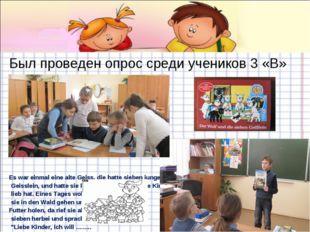 Был проведен опрос среди учеников 3 «В» кл. Es war einmal eine alte Geiss, di