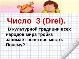 Число 3 (Drei). В культурной традиции всех народов мира тройка занимает почё
