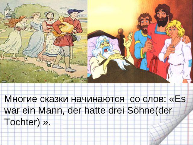 Многие сказки начинаются со слов: «Es war ein Mann, der hatte drei Söhne(der...