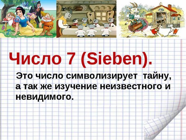 Число 7 (Sieben). Это число символизирует тайну, а так же изучение неизвестно...