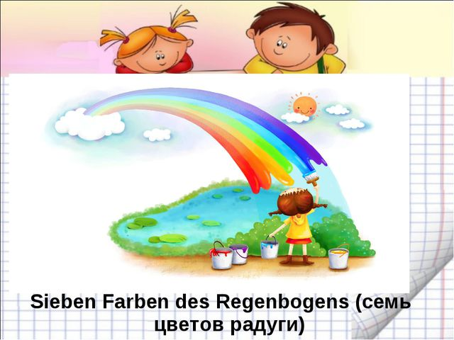 Sieben Farben des Regenbogens (семь цветов радуги)