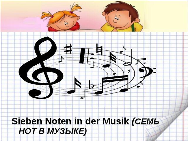 Sieben Noten in der Musik (СЕМЬ НОТ В МУЗЫКЕ)