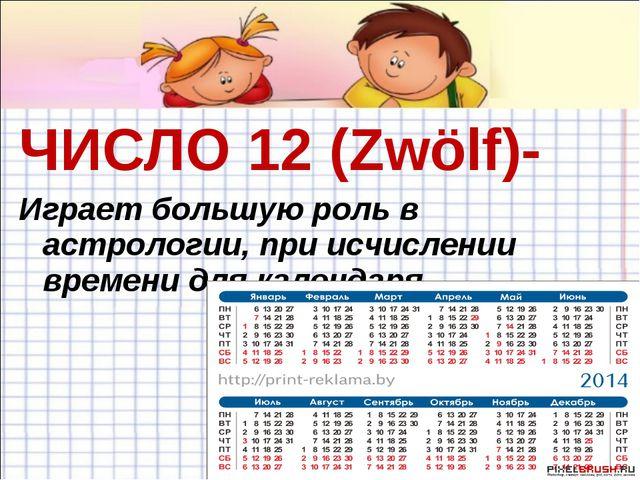 ЧИСЛО 12 (Zwölf)- Играет большую роль в астрологии, при исчислении времени дл...