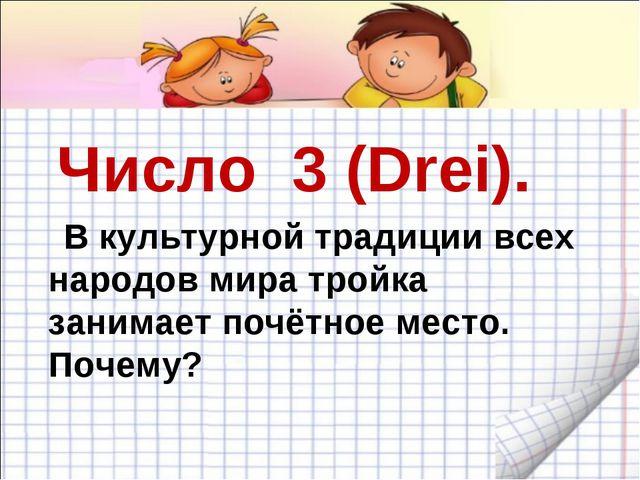 Число 3 (Drei). В культурной традиции всех народов мира тройка занимает почё...