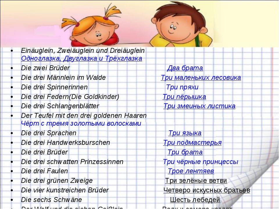 Einäuglein, Zweiäuglein und Dreiäuglein Одноглазка, Двуглазка и Трёхглазка Di...