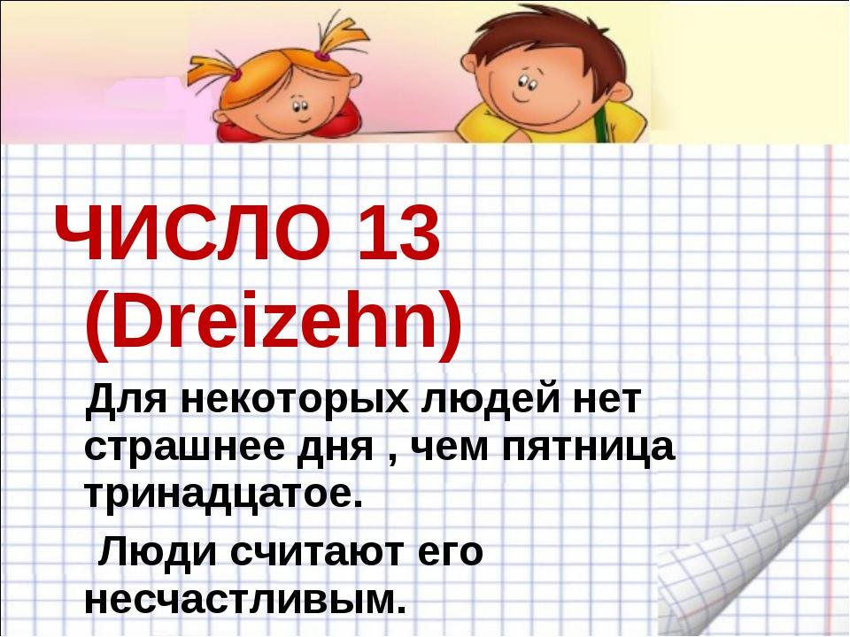 ЧИСЛО 13 (Dreizehn) Для некоторых людей нет страшнее дня , чем пятница тринад...