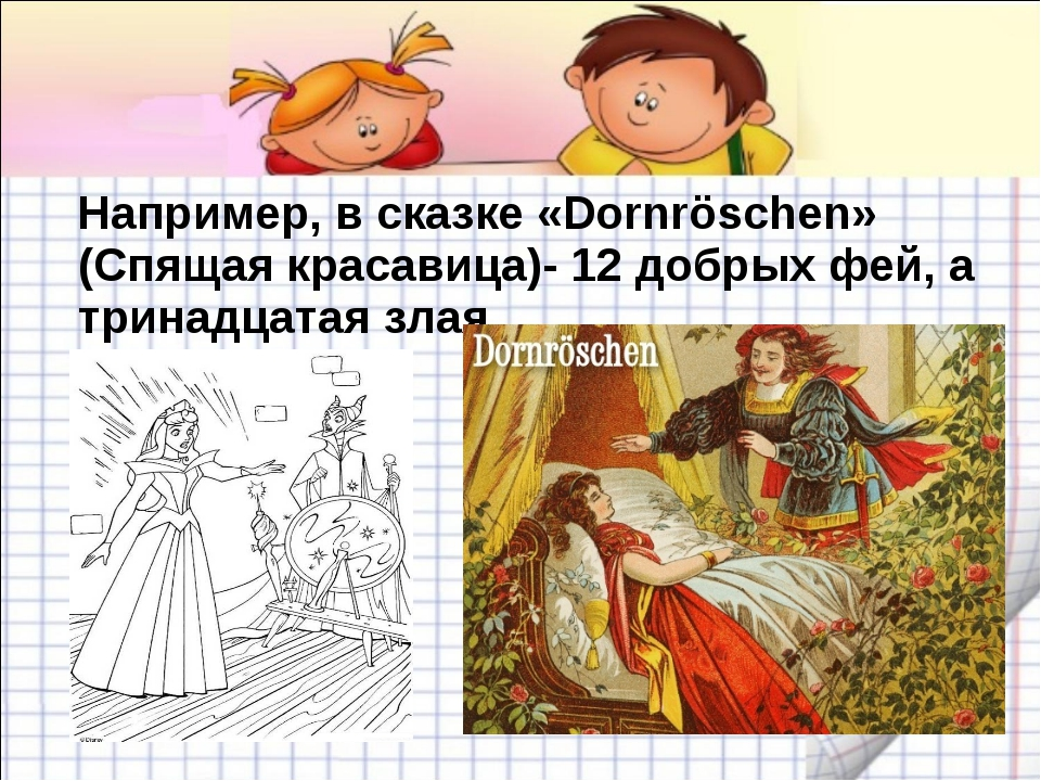 Например, в сказке «Dornröschen» (Спящая красавица)- 12 добрых фей, а тринад...
