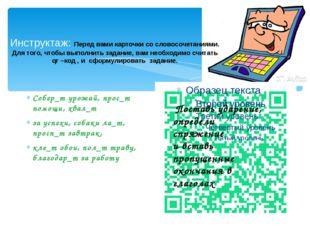 Инструктаж: Перед вами карточки со словосочетаниями. Для того, чтобы выполнит