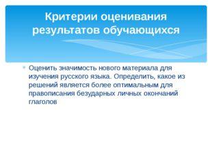 Оценить значимость нового материала для изучения русского языка. Определить,