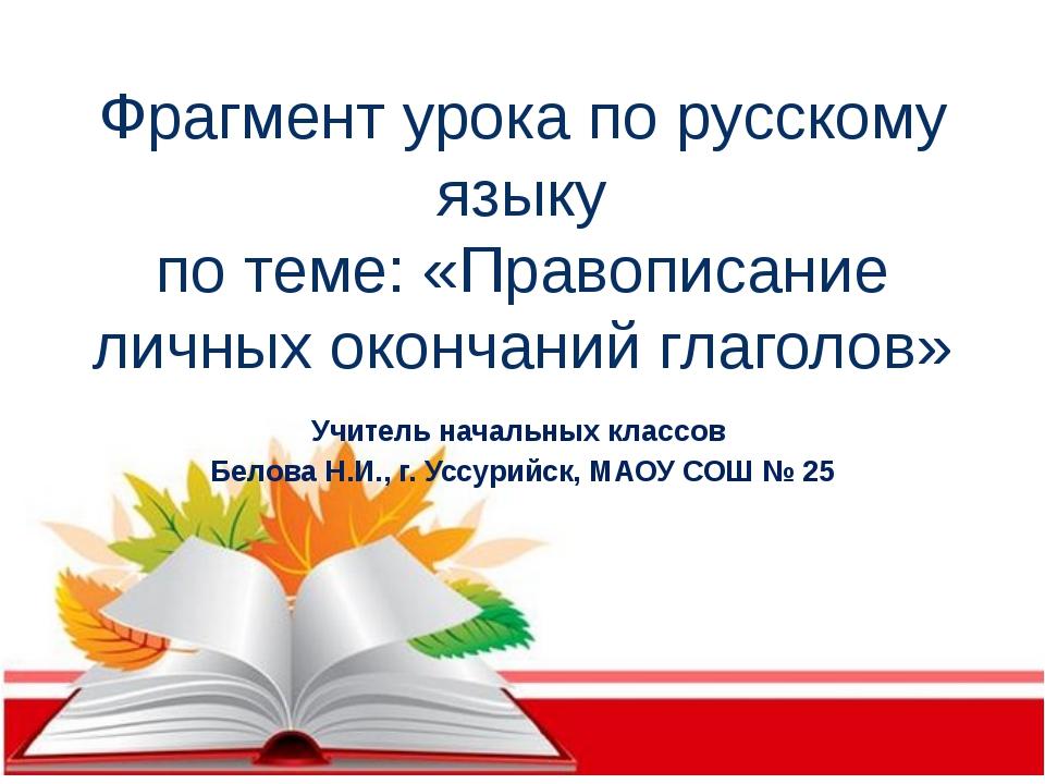 Фрагмент урока по русскому языку по теме: «Правописание личных окончаний глаг...