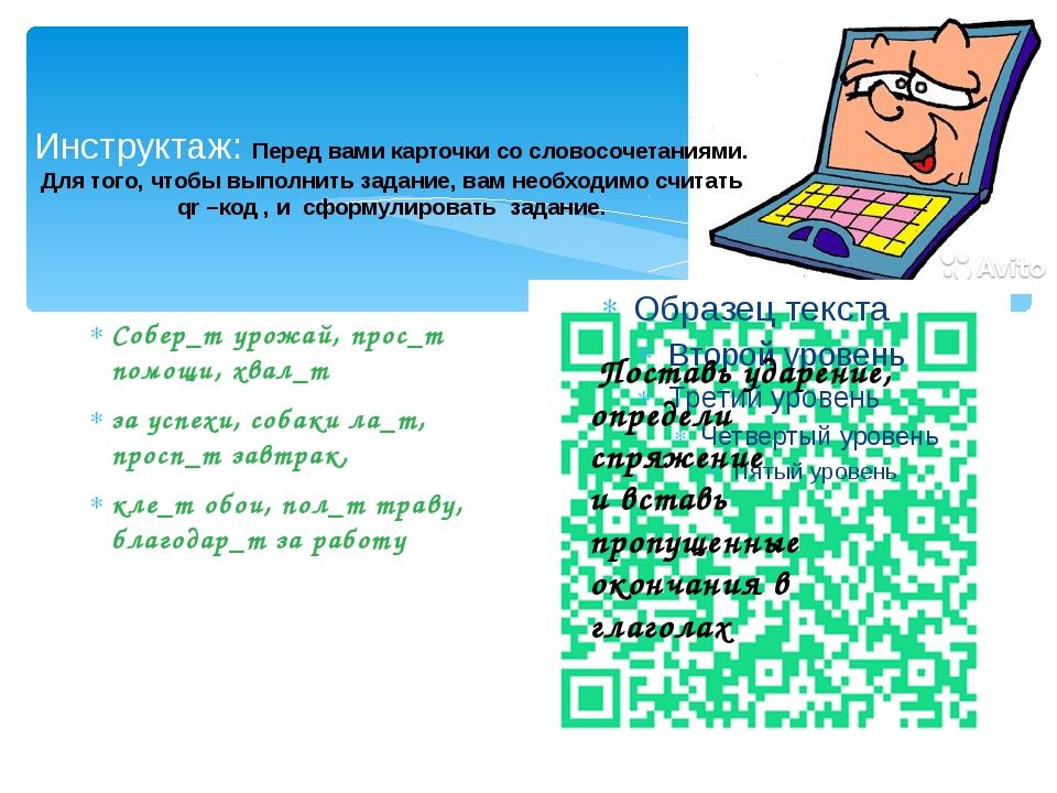 Инструктаж: Перед вами карточки со словосочетаниями. Для того, чтобы выполнит...