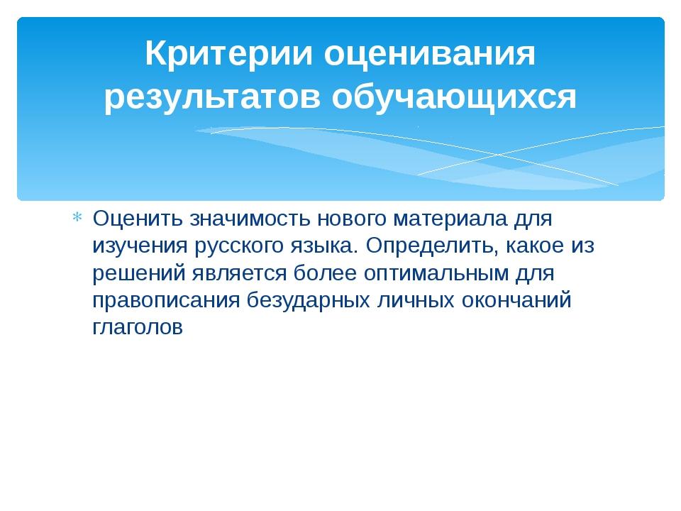 Оценить значимость нового материала для изучения русского языка. Определить,...