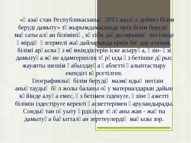 «Қазақстан Республикасының 2015 жылға дейінгі білім беруді дамыту» тұжырымдам...