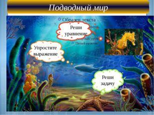 Упростите выражение Реши задачу Реши уравнение Подводный мир