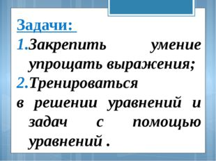 Задачи: Закрепить умение упрощать выражения; Тренироваться в решении уравнени