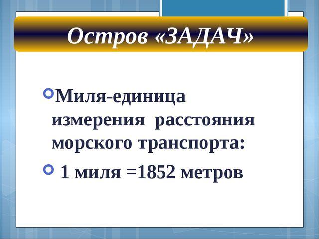 Миля-единица измерения расстояния морского транспорта: 1 миля =1852 метров...
