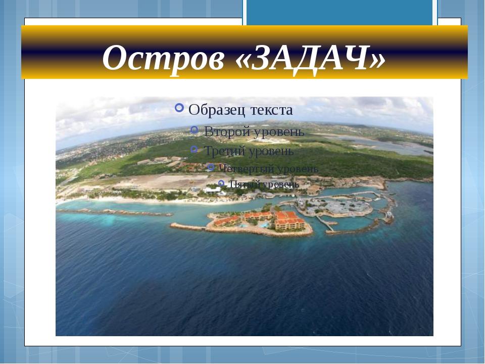 Остров «ЗАДАЧ»