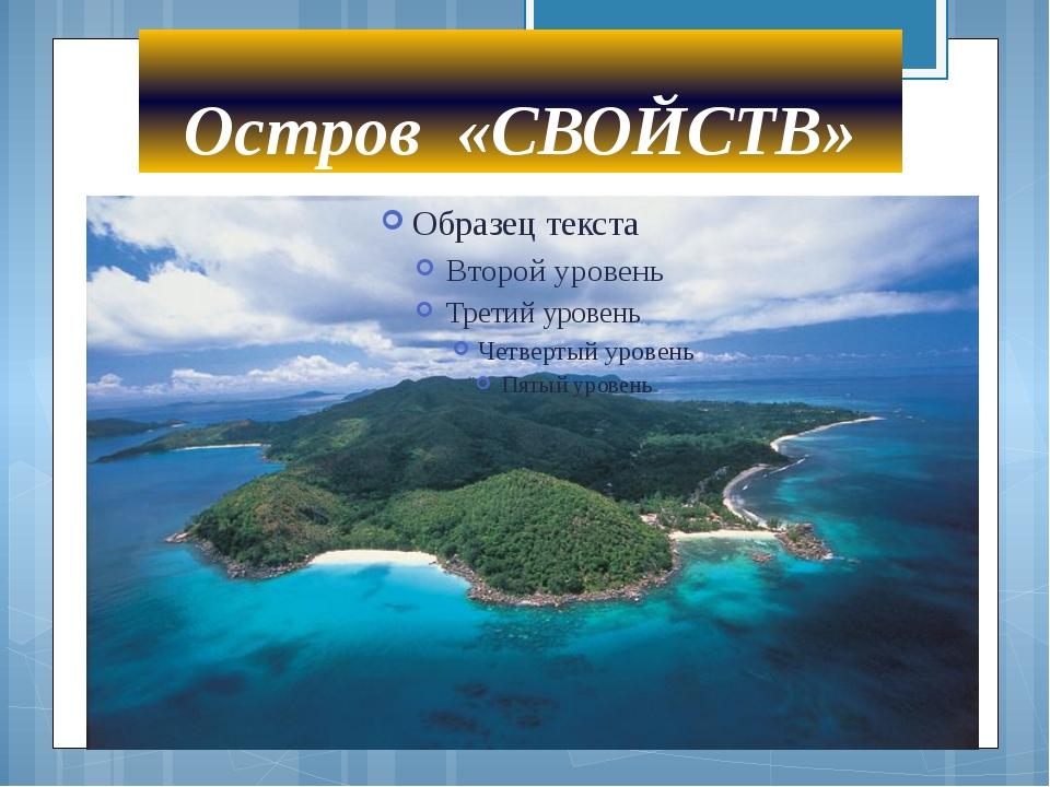 Остров «СВОЙСТВ»