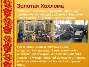 Золотая Хохлома Хохлома - старинный русский народный промысел, возникший в 17