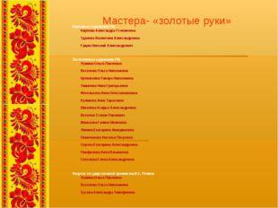 Мастера- «золотые руки» Народные художники РФ: Карпова Александра Степановна