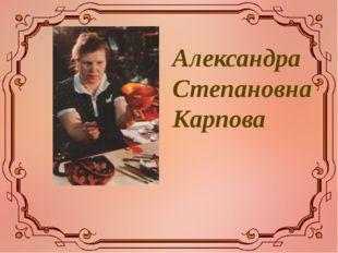 Александра Степановна Карпова