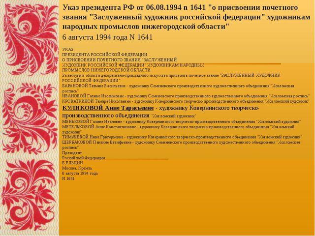 Куликова А.Т. с учениками