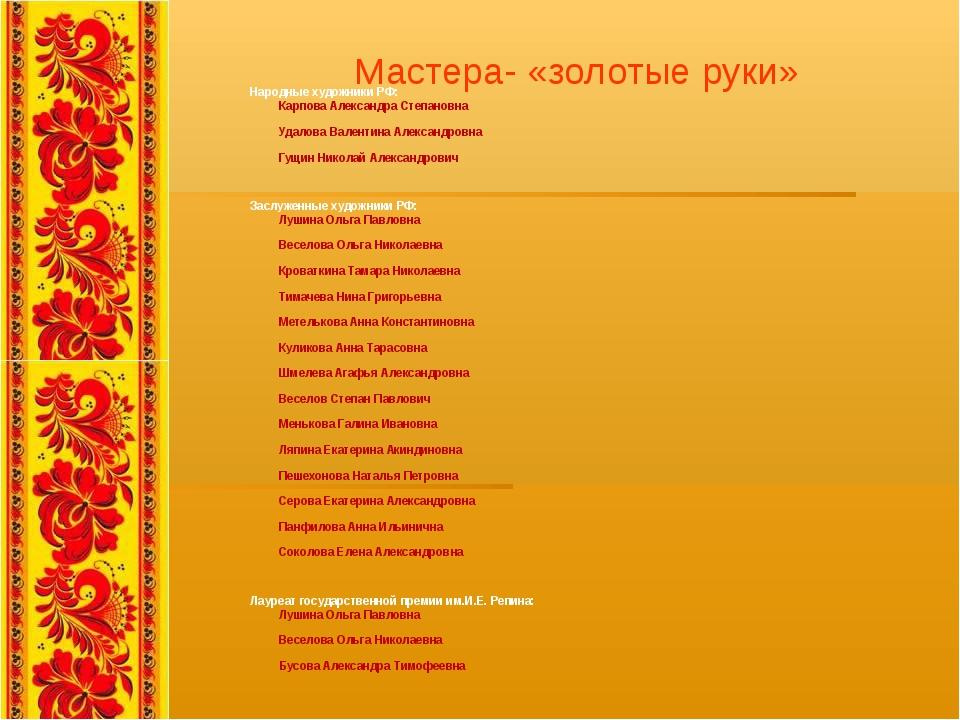 Мастера- «золотые руки» Народные художники РФ: Карпова Александра Степановна...
