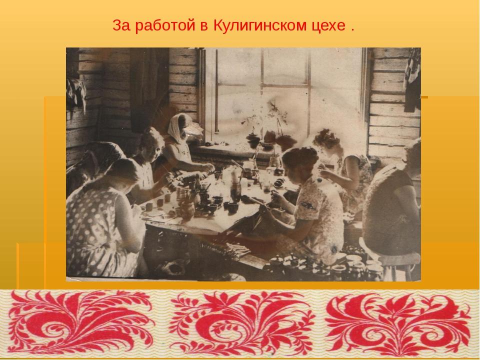 Работы Куликовой А.Т.