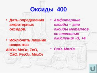 Оксиды 400 Дать определения амфотерных оксидов. Исключить лишние вещества: Al