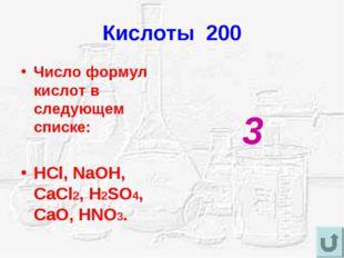 Кислоты 200 Число формул кислот в следующем списке: HCl, NaOH, CaCl2, H2SO4,