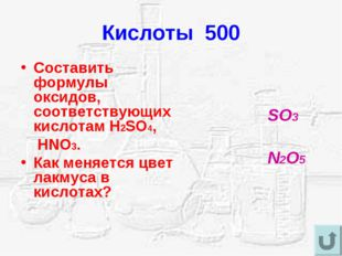 Кислоты 500 Составить формулы оксидов, соответствующих кислотам H2SO4, HNO3.