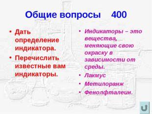 Общие вопросы 400 Дать определение индикатора. Перечислить известные вам инди